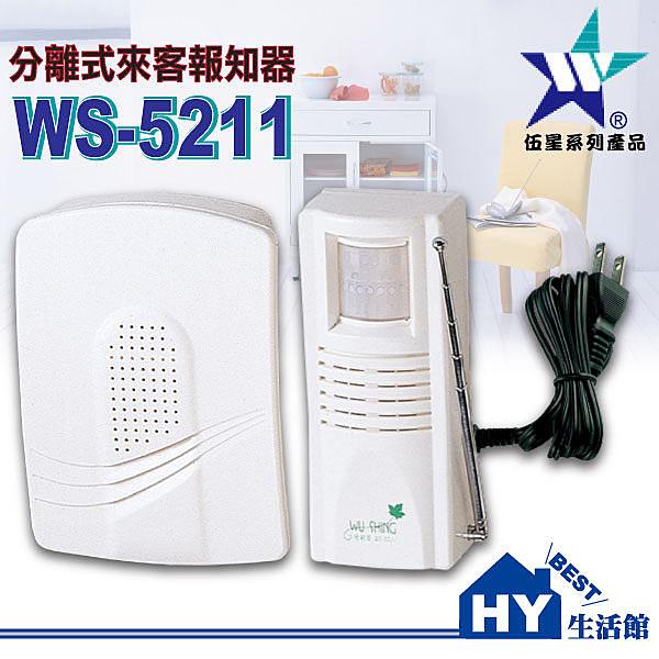 伍星WS-5211 分離式來客報知器《DIY設計 附插頭線 安裝簡易》台灣製造