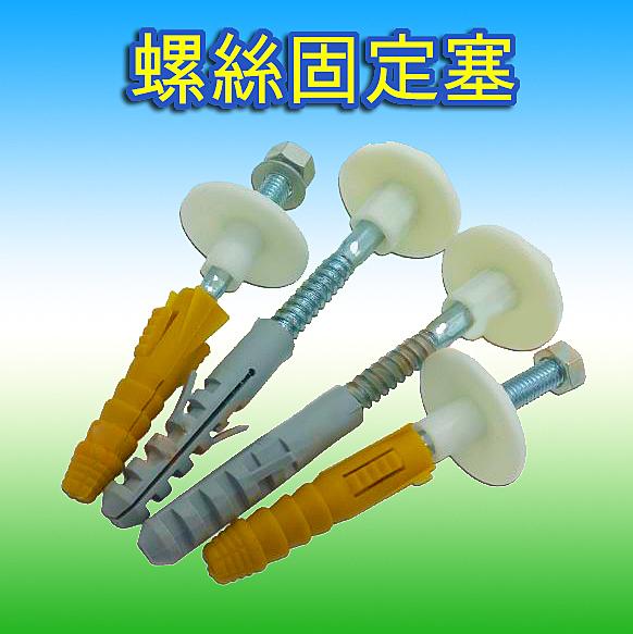 塑料膨脹螺絲固定塞脹管6mm漲塞漲管(50入不配螺絲) 19元
