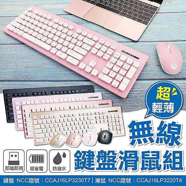 【A1208】《辦公室超靜音》無線鍵盤滑鼠組 送電池 無線鍵盤 無線滑鼠 靜音鍵盤 靜音滑鼠