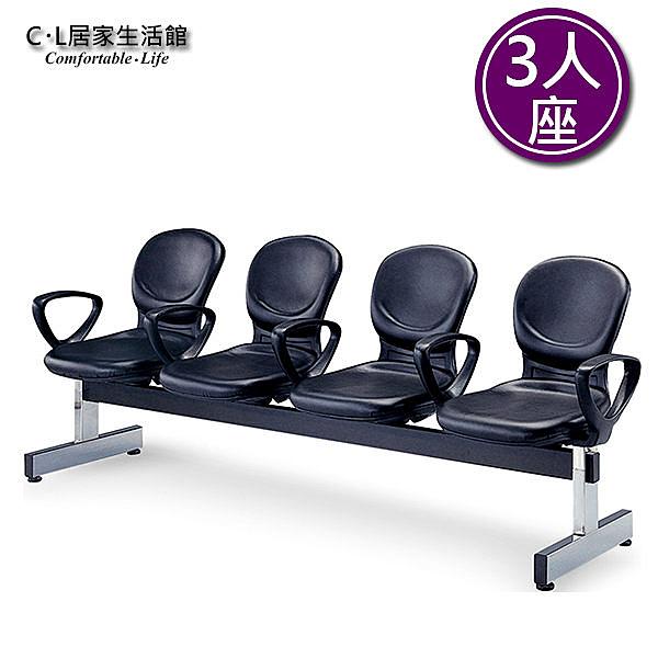【 C . L 居家生活館 】Y196-3 EKTT扶手排椅- 3人座/等候椅/候車椅/公共座椅