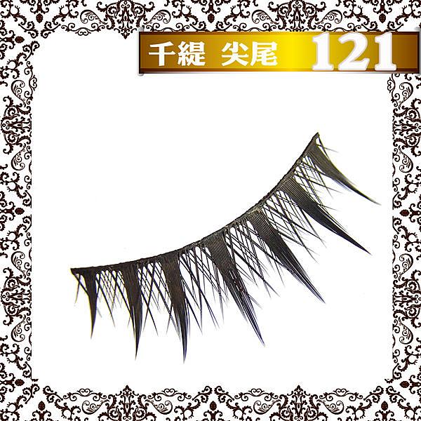 千緹 尖尾 ★121★ 大眼娃娃假睫毛專賣店 近千種假睫毛品牌及款式