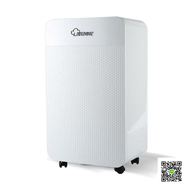 除濕機  花除濕機家用臥室空氣除濕器地下室靜音工業抽濕乾燥吸濕機220V MKS交換禮物