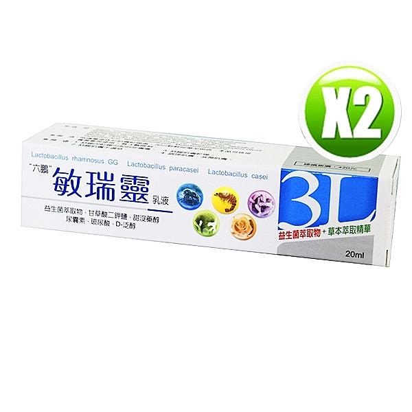 六鵬 敏瑞靈乳液(20ml/條)x2