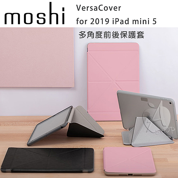 【A Shop】Moshi VersaCover for 2019 iPad mini 5 多角度前後保護套