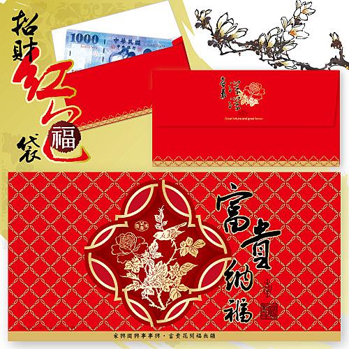25元/包 富貴納福 紙質紅包袋(8入/包) 台灣製REDP-A02 HFPWP