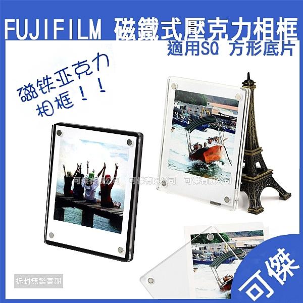 拍立得 相框 富士 Fujifilm instax square 磁鐵式壓克力相框 適用冰箱.鐵櫃.白板 適用SQ底片