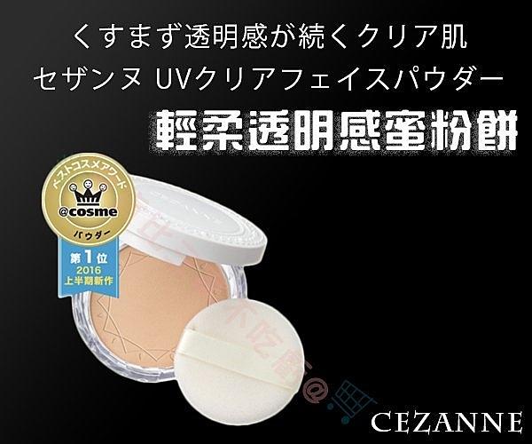日本 CEZANNE 新花邊輕柔透明感蜜粉餅 防曬粉餅SPF28 10g 自然妝感 輕透 保濕粉底霜