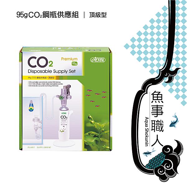 ISTA伊士達 CO2鋼瓶供應組 頂級型【95g】含電磁閥  止逆計泡細化 監測器 台灣製造 立即種 魚事職人