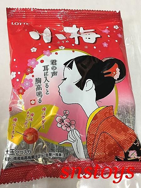 sns 古早味 進口食品 糖果 LOTTE KOUME 小梅糖 梅糖 68公克 產地 日本