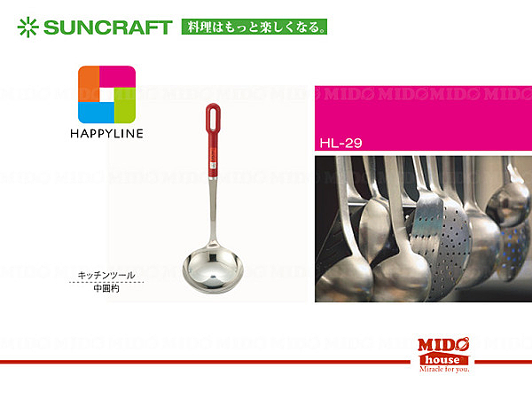 《Midohouse》日本川嶋SUNCRAFT『 HL-29 中圓杓』
