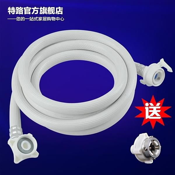 通用型全自動滾筒洗衣機進水管防爆抗壓上水管加長管延長管接水管 快速出貨