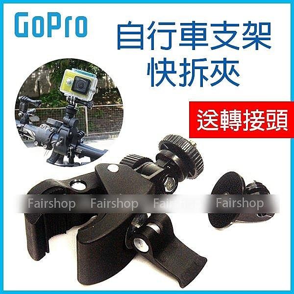 【妃凡】GoPro 自行車支架 快拆夾 專用 送轉接頭 夾子 三腳架轉接 自行車配件 快拆式 底座 77
