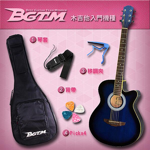 ★JYC Music★NEW!!木吉他入門最佳機種-藍色