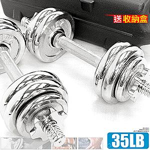 電鍍35磅啞鈴組合(送收納盒)35LB短槓心槓片槓鈴.15公斤重力舉重量訓練.運動健身器材推薦哪裡買