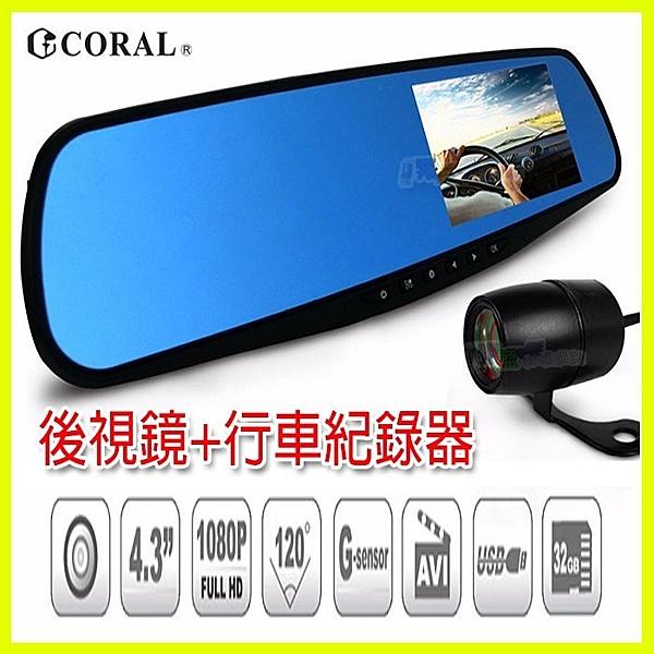 CORAL R2 4.3吋前後雙錄影行車紀錄器 120度廣角 倒車顯影 停車監控 碰撞感應 1080P前鏡頭