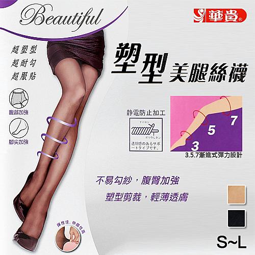 華貴 塑型美腿絲襪 耐勾彈性褲襪 台灣製