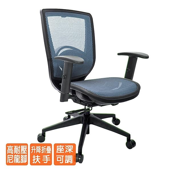 GXG 短背全網 電腦椅 (升降扶手) 型號81Z6 E5