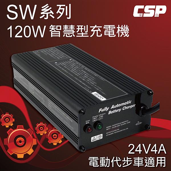 SW24V4A智慧型自動充電機(120W) 可充 鉛酸電池 【台灣製】
