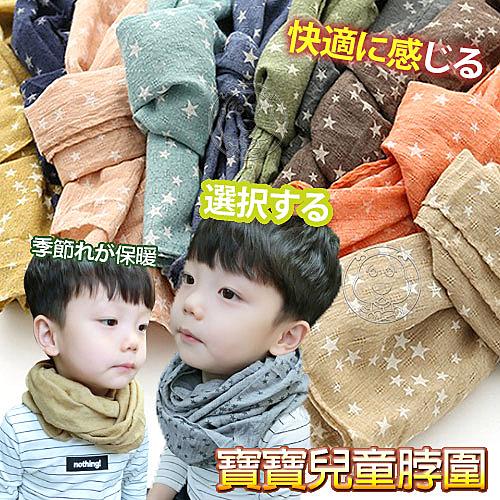 【培菓平價寵物網】韓版》秋冬兒童保暖棉麻脖圍|圍巾140*40cm