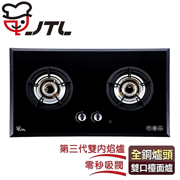 送基本安裝 喜特麗  瓦斯爐 IC點火雙內焰玻璃雙口檯面爐 JT-2208A(黑色面板+天然瓦斯適用)