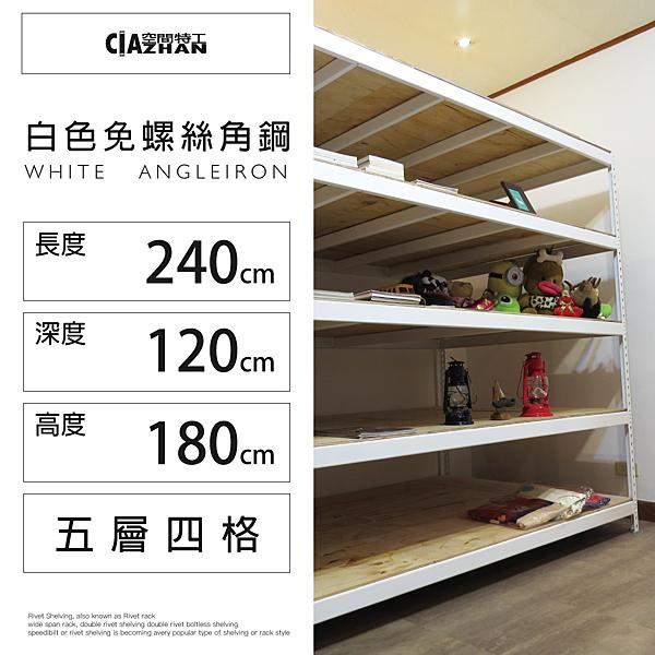 置物架 儲藏架 五層收納櫃 4x8x6尺 白色免螺絲角鋼 整理架 收納架 商品架 園藝架 空間特工 W4080653