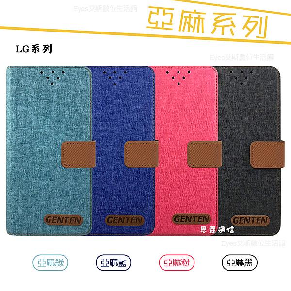 【亞麻系列~側翻皮套】LG K8 K10 K10 2017版 掀蓋皮套 手機套 書本套 保護殼 可站立