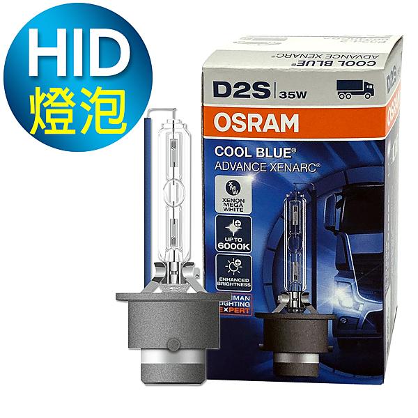 OSRAM 66240CBA D2S 6000K HID燈泡(公司貨保固一年)
