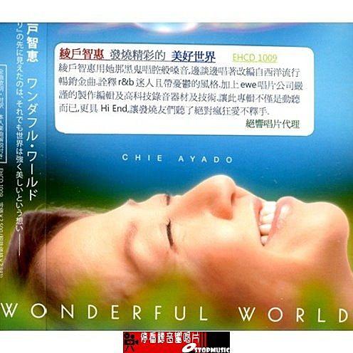 【停看聽音響唱片】【CD】綾戶智繪 - 發燒精彩的美好世界
