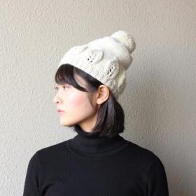 【送料無料】 葉っぱのニット帽 アイボリー