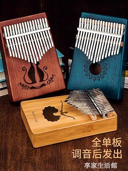 卡林巴拇指琴17音kalimba初學者卡靈巴五指琴卡淋巴手指拇琴-享家