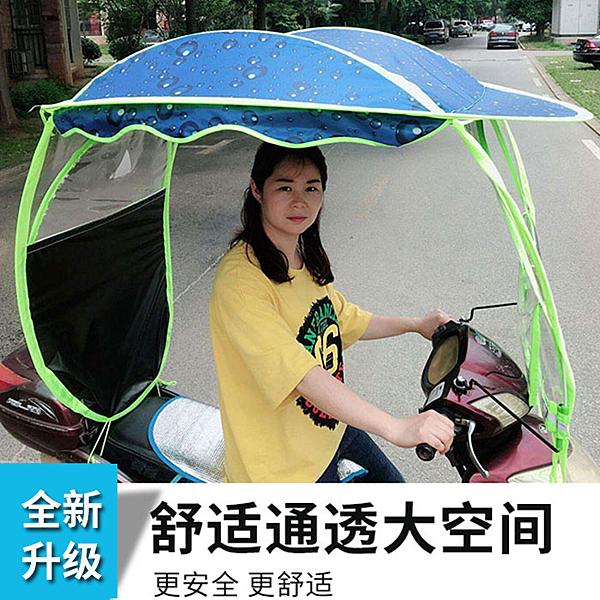 電動摩托車雨棚蓬遮陽傘夏季防曬傘擋風罩擋雨超大電瓶車雨棚新款-金牛賀歲