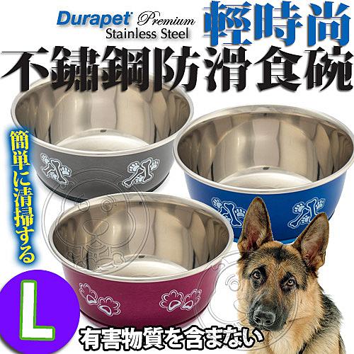 【培菓平價寵物網】Durapet》輕時尚不鏽鋼防滑寵物食碗-L號