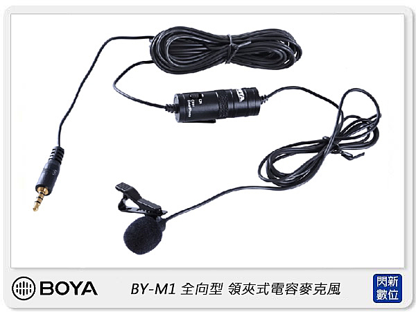 BOYA BY-M1 全向型領夾式電容麥克風 (公司貨)
