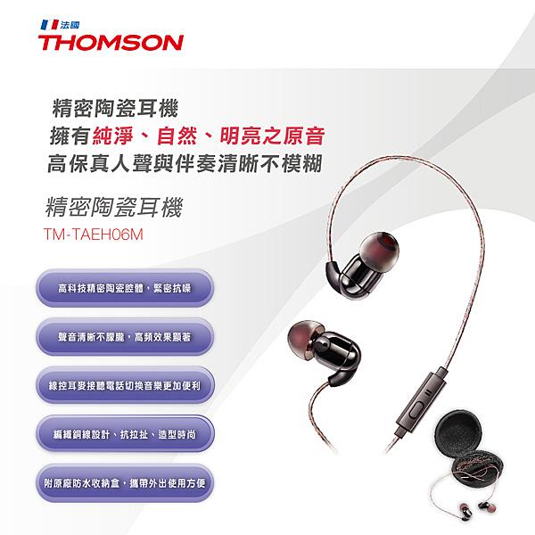 THOMSON 精密陶瓷耳機 TM-TAEH06M  (加贈:USB隨身風扇Mini)