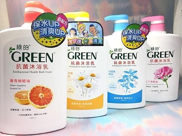 【綠的 抗菌沐浴乳1000ml】沐浴乳 身體清潔 沐浴用品【八八八】e網購