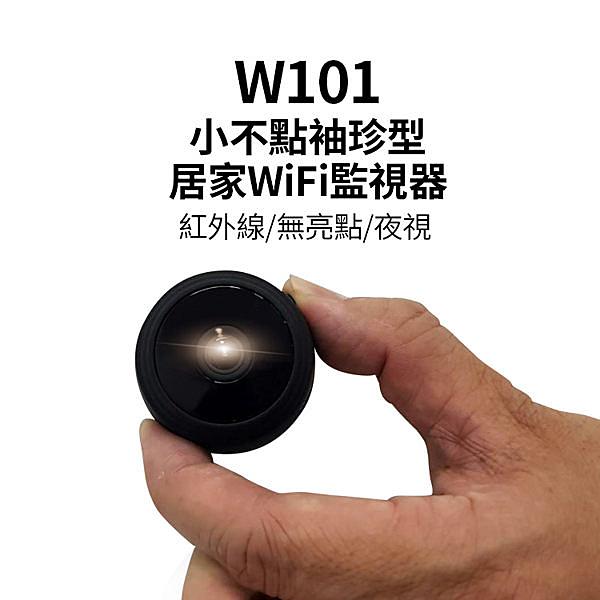 【認證商品】W101小不點居家紅外線夜視無亮點WIFI監視器/秘錄器/夜視針孔攝影機