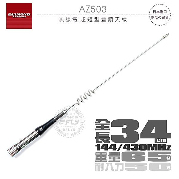 《飛翔無線3C》DIAMOND AZ503 無線電 超短型雙頻天線│公司貨│34cm 日本進口 車機收發 對講機外接