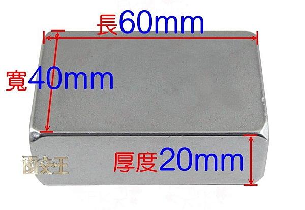【釹鐵硼強力磁鐵】長60*寬40*厚20mm 材料:N38 鍍鋅 吸鐵 磁石 金屬固定 Mgt38-S604020