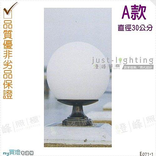 【戶外門柱燈】E27 單燈。防雨防潮耐腐蝕。塑膠 白A款直徑30cm※【燈峰照極my買燈】#E071-1