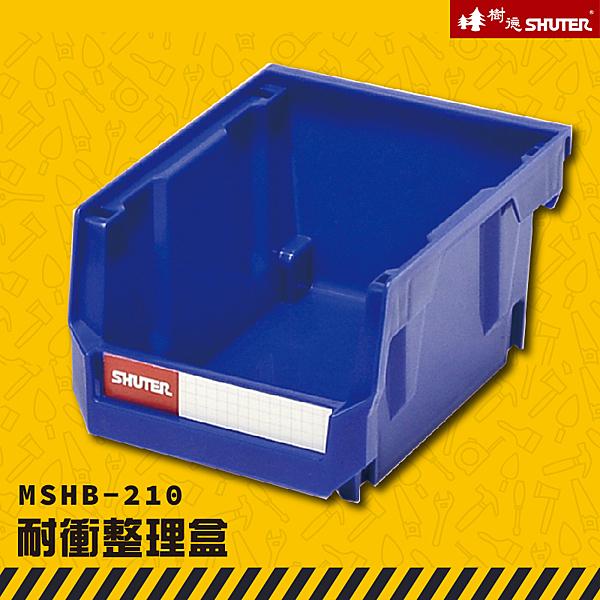 【收納嚴選】樹德 MS-HB210 耐衝整理盒 工業效率車 零件櫃 工具車 快取車 分類盒