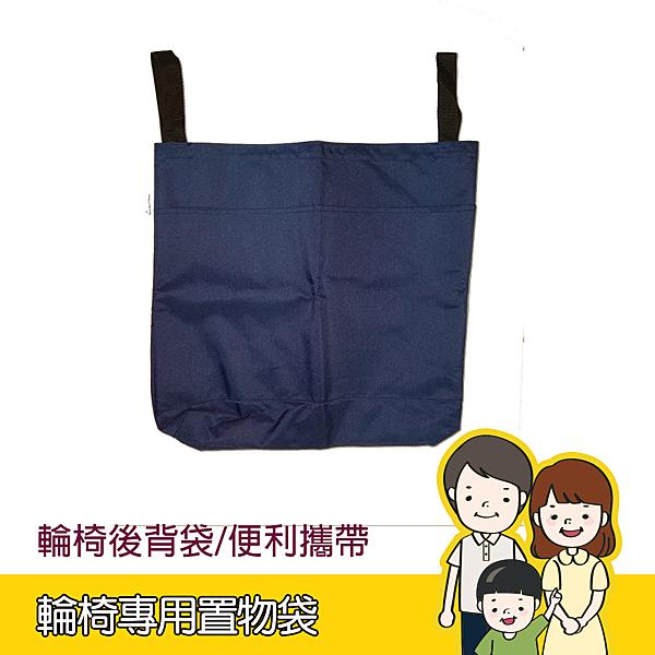 輪椅專用置物袋 輪椅後背袋/可拆卸/便利攜帶/放東西