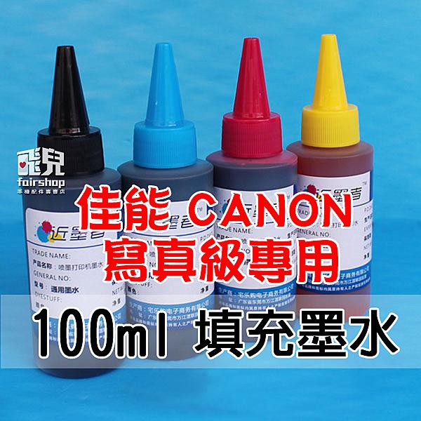 【妃凡】佳能 CANON 寫真級專用墨水 100ml 填充墨水 黑/藍/紅/黃 4色 補充墨水 印表機 204 B1.6-3
