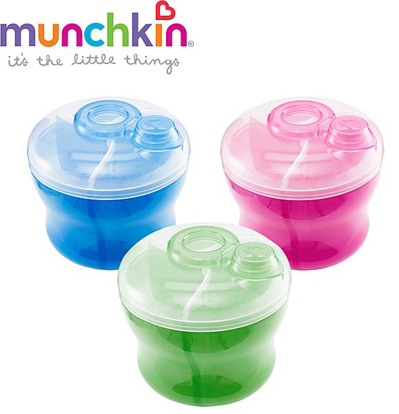 【愛吾兒】美國 Munchkin 三格奶粉分裝盒
