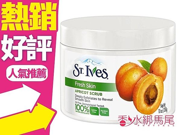 美國 ST.Ives 杏桃磨砂霜 磨砂膏 283g◐香水綁馬尾◐