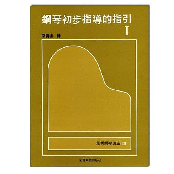 小叮噹的店- 鋼琴講座 3 鋼琴初步指導的指引 1  B53