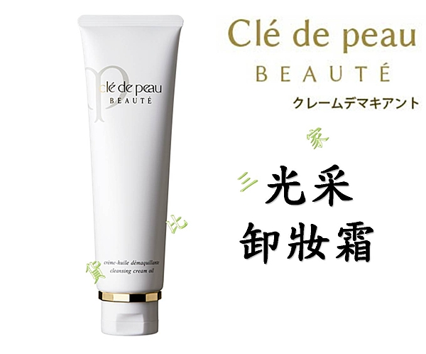 Cle de 肌膚之鑰 光采卸妝霜 臉部 控油 水嫩 滋養 鹼性 油性肌膚 洗淨 潔顏乳 青春 抗痘 淨緻 溫和
