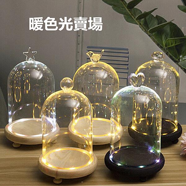 永生花DIY玻璃罩,帶燈-暖色光款,10*18cm,多款可選