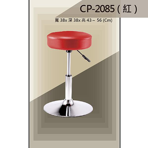 【吧檯椅系列】CP-2085 紅色 成形泡棉 吧檯椅 氣壓型 職員椅 電腦椅系列