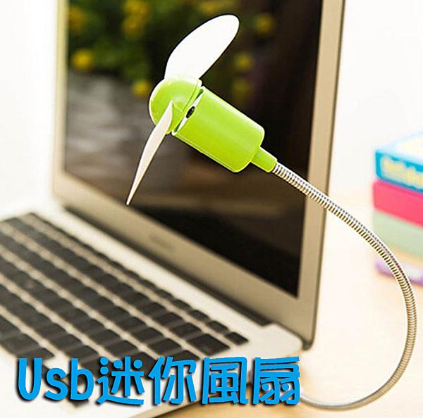 【省錢博士】USB風扇 USB迷你風扇 USB電腦風扇 大力風扇  49元
