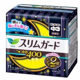 ロリエ スリムガード 特に多い夜用400 羽つき(11コ入) 生理用品 ナプキン